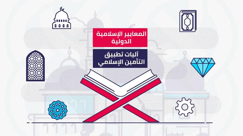 التأمين الإسلامي وآلية تطبيقه في شركة تمكين للتأمين