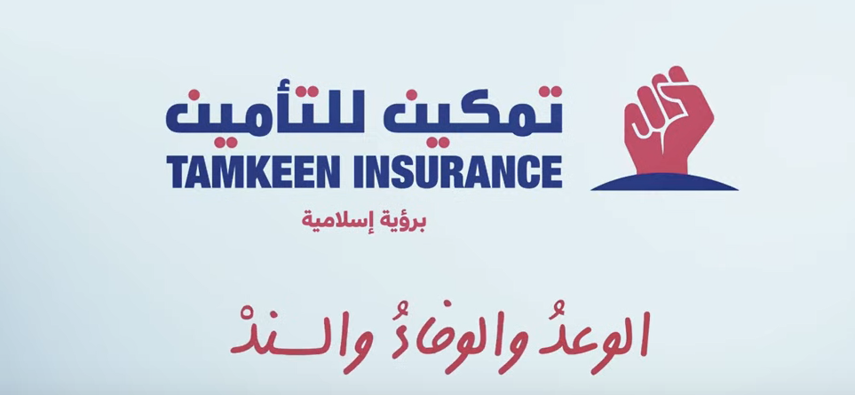 Tamkeen Ins.  announced its new sub slogan